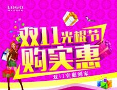 双11光棍节活动促销海报