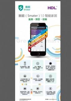 手机APP宣传海报