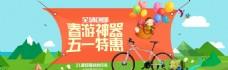 自行车春游海报