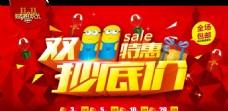 双11特惠源文件海报