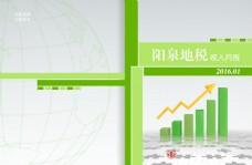 绿色拼图柱状图封面设计