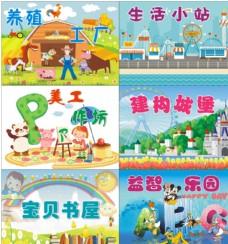 幼儿园卡通区域标牌