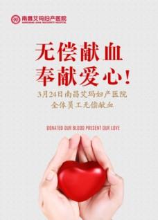 無償獻血廣告
