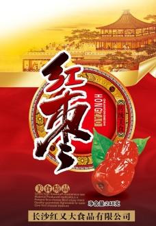 红枣包装海报