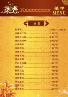 餐饮餐厅菜单菜谱