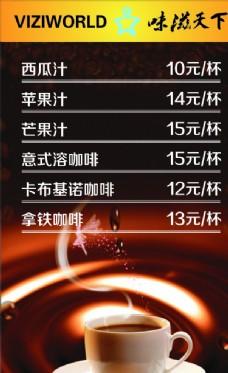 咖啡  果汁  写真  灯片