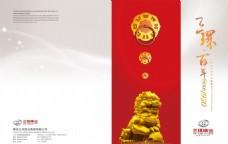 五金产品画册 封面