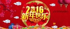 2016新年快乐