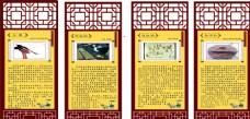 中华传统文化之四大发明
