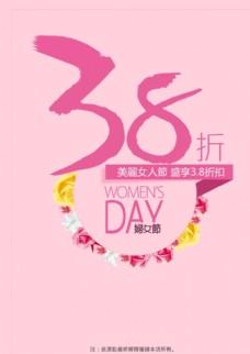 妇女节商品38折促销海报