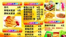 小吃店价目表