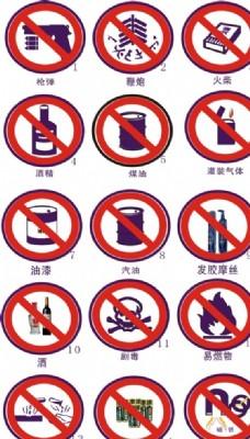 禁止寄递标志
