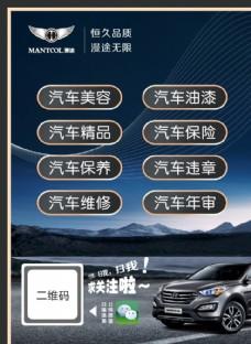 汽车美容传单