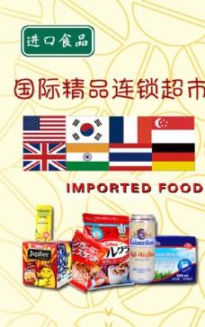 进口食品海报