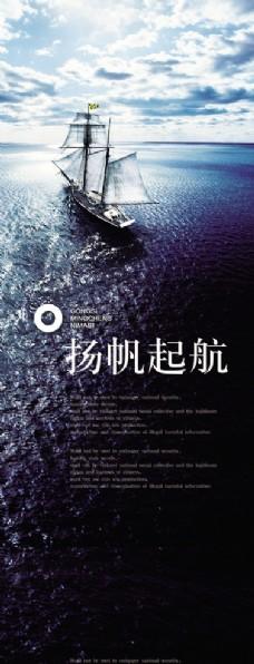扬帆起航宣传海报