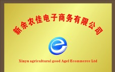 农佳电子商务公司牌