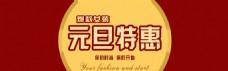 元旦特惠海报