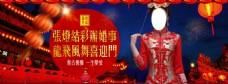 中式礼服海报