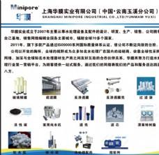 上海华膜实业有限公司