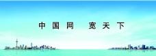 中国网宽天下