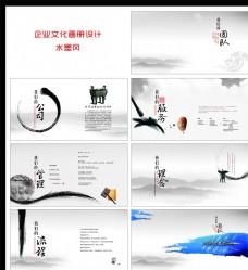 企业水墨风 画册