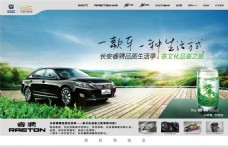 睿骋汽车茶文化广告