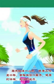 每天锻炼一小时