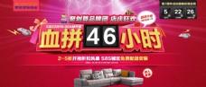 淘宝血拼46小时促销宣传