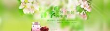 淘宝春季化妆品促销海报