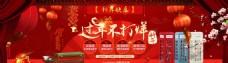 新年海报 春节促销海