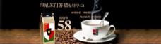 淘宝咖啡促销