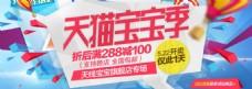 天猫宝宝季网站宣传海报