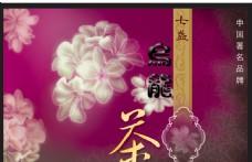 七盞乌龙茶包装设计PSD