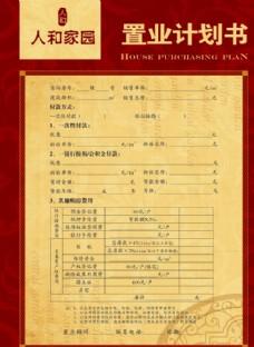 置业计划书