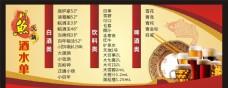 川鱼火锅酒水单