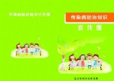 传染病防治知识宣传册封面