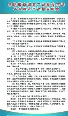 农产品规章制度