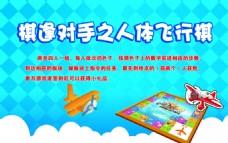飞行棋  游戏介绍  游戏规则