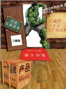 抢购海报绿巨人