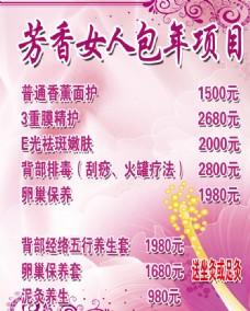 美容包年项目价格表