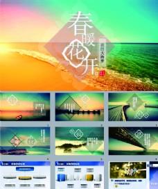 海上丝绸之路ppt背景图片