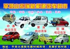 宏瑞新能源电动汽车