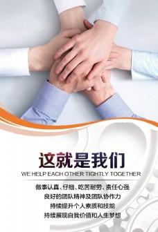企业文化海报封面