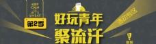 聚流汗 banner