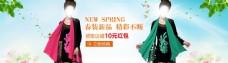 淘宝春季女装新品上市海报