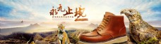 淘宝永无止境男鞋宣传海报