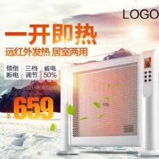 电器主图 海报 取暖器促销图