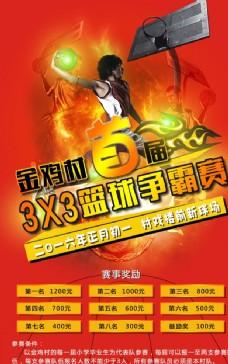 金鸡村首届3X3篮球争霸赛