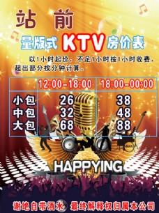 KTV背景