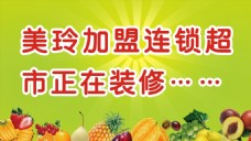 水果招牌 水果